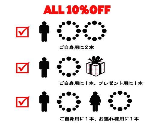 2本10%off詳細 web用