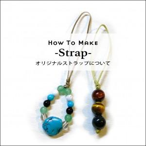 how to ストラップ
