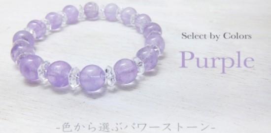 紫 ラベンダー アメジスト パワーストーン ブレスレット
