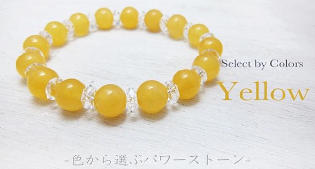 黃 イエロー アラゴナイト パワーストーン ブレスレット