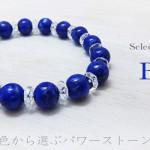 青 ブルー ラピスラズリ パワーストーン ブレスレット