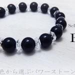 黒 ブラック オニキス パワーストーン ブレスレット