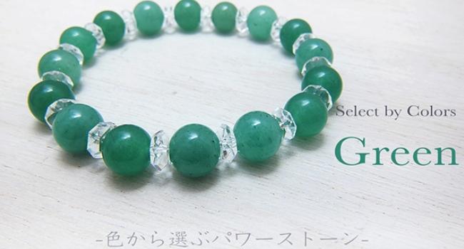 緑 グリーン アベンチュリン パワーストーン ブレスレット