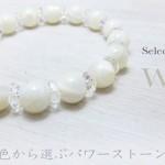 白色 ホワイト マザーオブパール パワーストーン ブレスレット