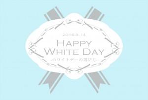 大阪のパワーストーンショップ眞石やホワイトデー特集