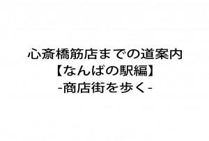 なんばの駅商店街編