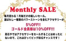 monthlysale